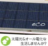 太陽光&オール電化