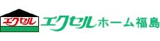 エクセルホーム福島ロゴ