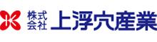 株式会社上浮穴産業ロゴ