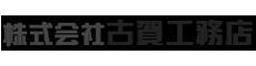 (有)エコロジーハウスロゴ