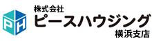ピースハウジング横浜支店
